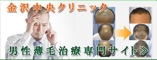 男性薄毛治療専門サイト金沢