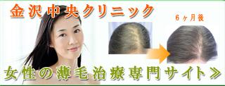 女性の薄毛治療専門サイト金沢