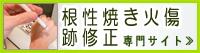 根性焼き火傷跡修正専門サイト