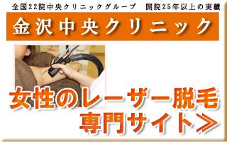 女性のレーザー脱毛専門サイト
