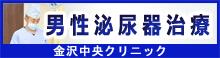 男性泌尿器治療金沢