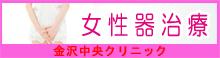 女性器治療金沢