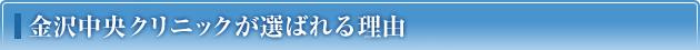 金沢中央クリニックが選ばれる理由